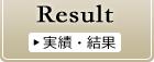 沖縄の広告会社art's(アーツ)の実績・結果