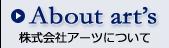 沖縄の広告会社art's(アーツ)について