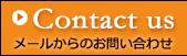 沖縄の広告会社art's(アーツ)へメールからのお問い合わせ