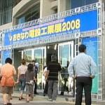 「おきなわ電設工業展2008」開催01 -沖縄で広告PR・プロモーションのご相談は株式会社arts(アーツ)-