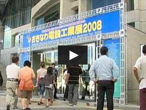 「おきなわ電設工業展2008」開催01 -沖縄で広告PR・プロモーションのご相談はa'rts(アーツ)-