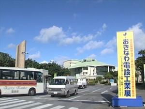 「おきなわ電設工業展2008」開催02 -沖縄で広告PR・プロモーションのご相談は株式会社arts(アーツ)-