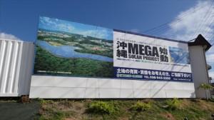 メガソーラー発電所看板製作01 -沖縄で広告PR・プロモーションのご相談は株式会社art's(アーツ)-