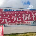 宜野湾看板製作・看板広告 -沖縄で広告PR・プロモーションのご相談は株式会社art's(アーツ)-