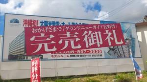 グランドニューガイヤ宜野湾看板制作 -沖縄で広告PR・プロモーションのご相談は株式会社arts(アーツ)-