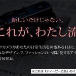 ティーザー広告 -沖縄で広告PR・プロモーションのご相談は株式会社art's(アーツ)-