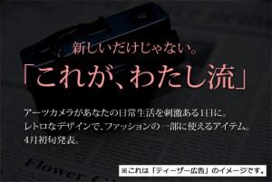 ティーザー広告 -沖縄で広告PR・プロモーションのご相談は株式会社arts(アーツ)-